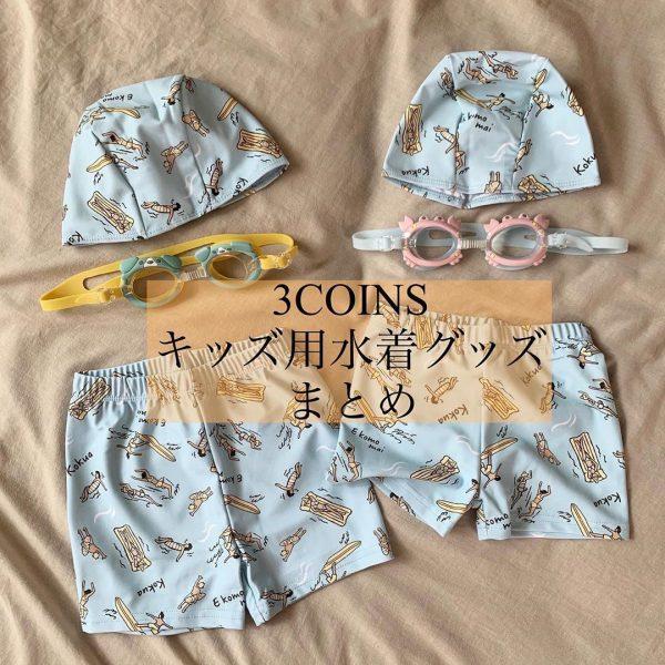 3COINS おすすめ 子供向け商品8