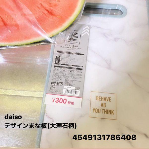 ダイソーのキッチングッズ4
