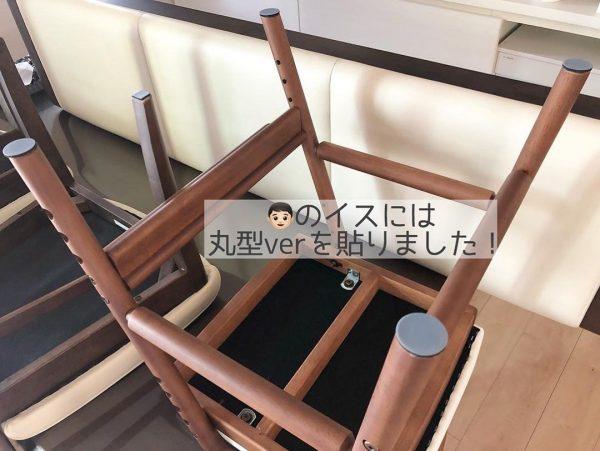 (1)すべる床キズ防止シール2