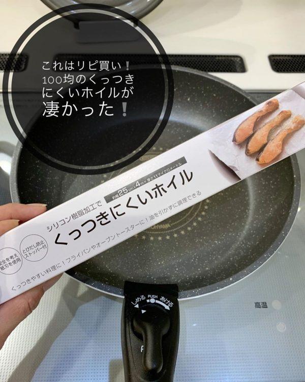 洗い物を減らすくっつきにくいホイル
