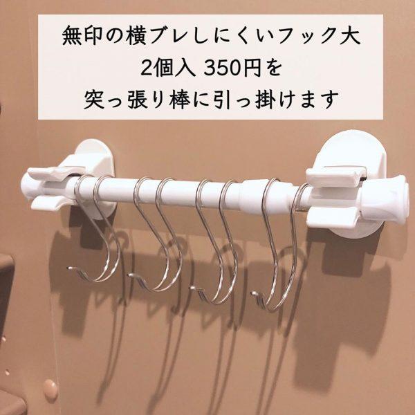 突っ張り棒などを使って収納