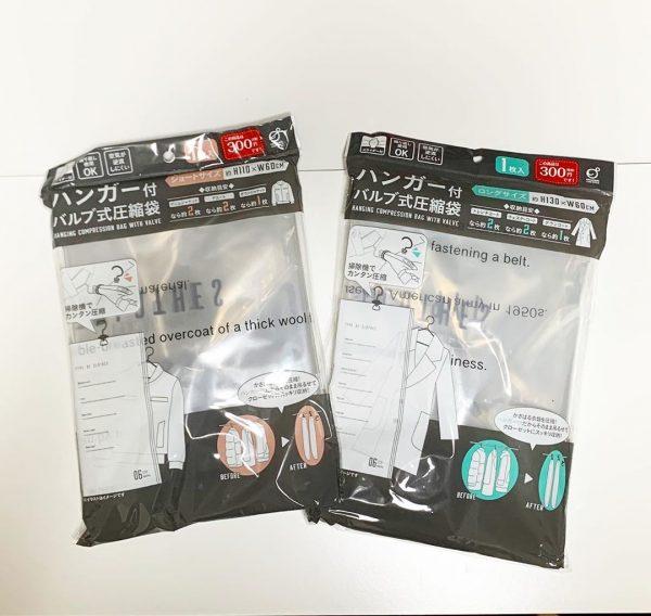 (4)ハンガー付きバルブ式圧縮袋