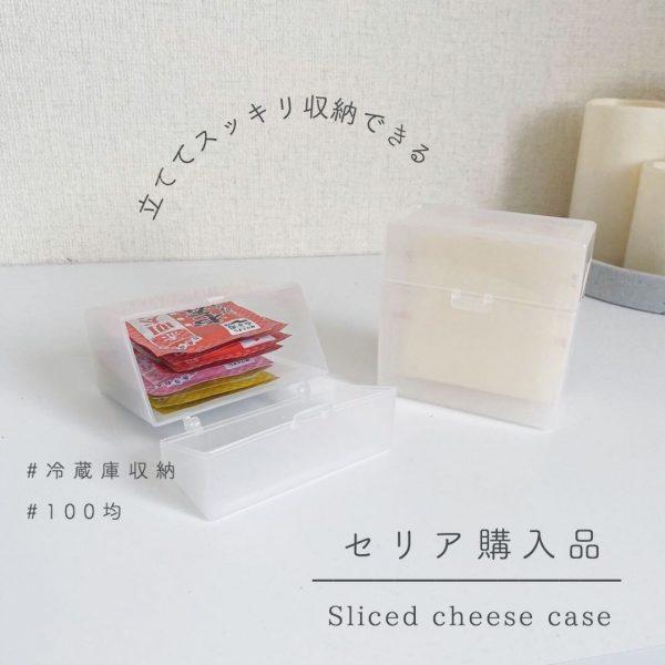 セリアのスライスチーズケース