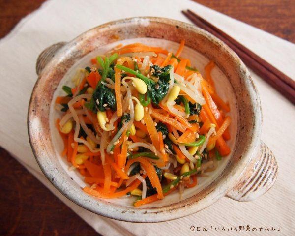 野菜だけで作れる簡単副菜レシピ!ナムル