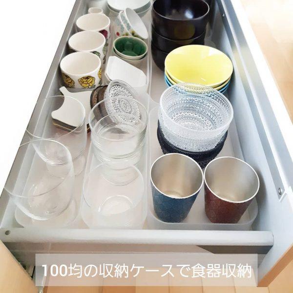 食器棚の引き出し収納《平置きアイデア》2