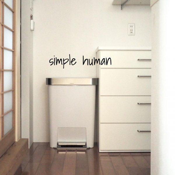 simple human ゴミ箱