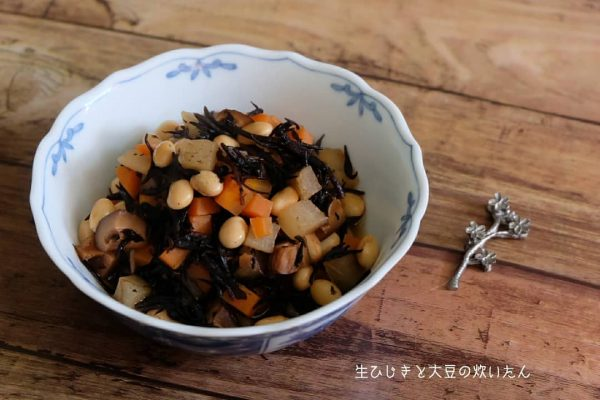冷めても美味しい☆ひじきと大豆の煮物