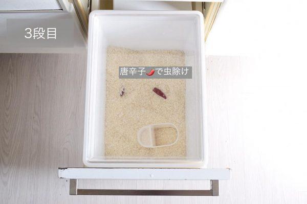 お米 保存術10