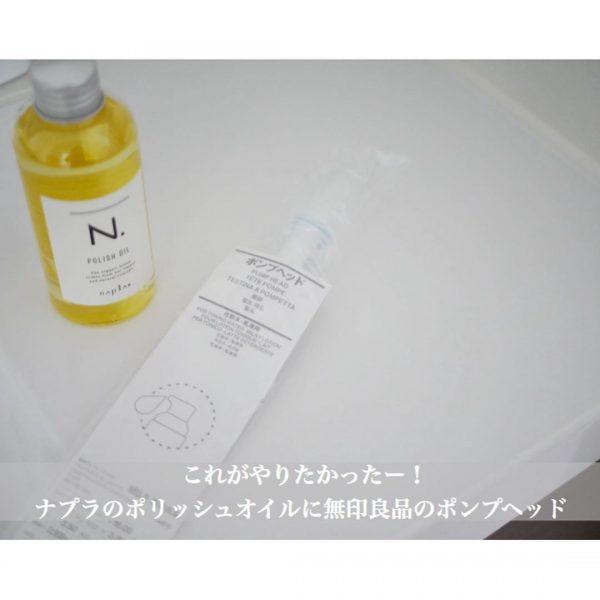 【無印良品】購入品リスト11