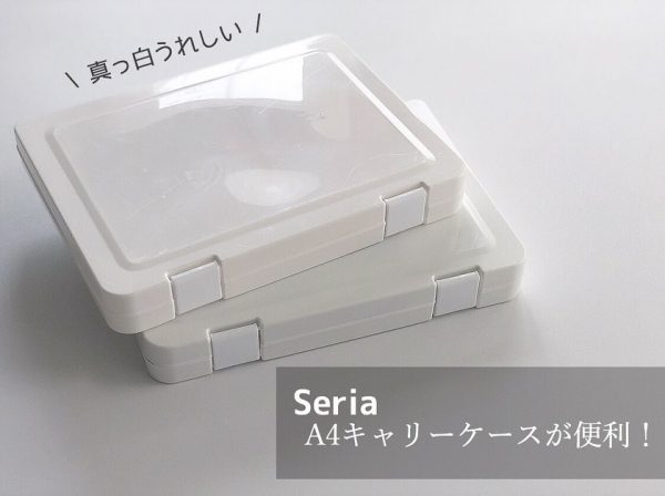 セリアの収納アイテム8