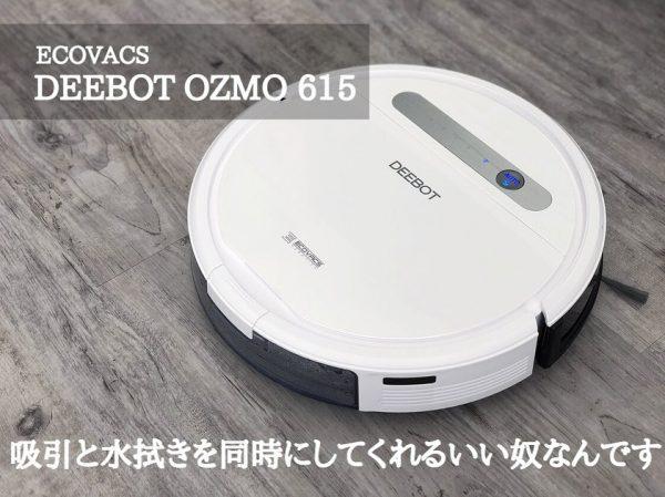 吸引&拭き掃除がおすすめのロボット掃除機