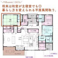 将来は和室が主寝室でも◎。暮らし方を変えられる平屋風間取り。