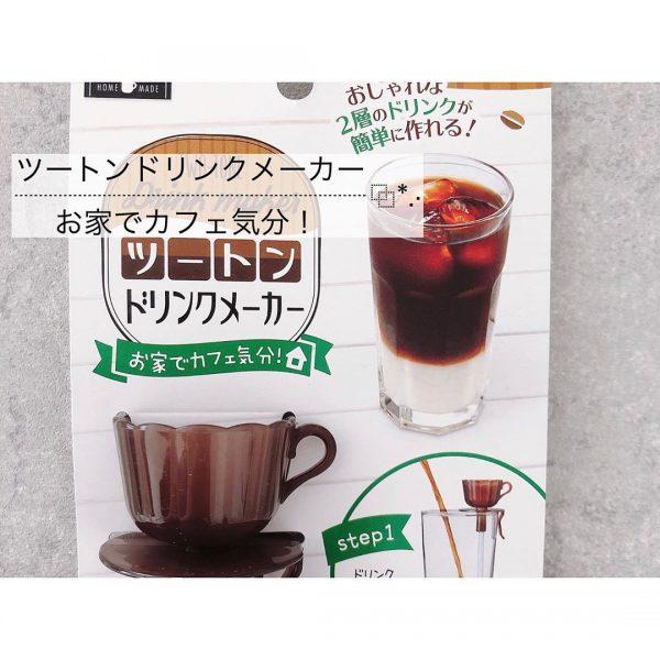 おうちカフェグッズ9