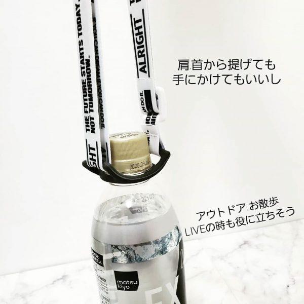水分補給にボトルネックストラップ