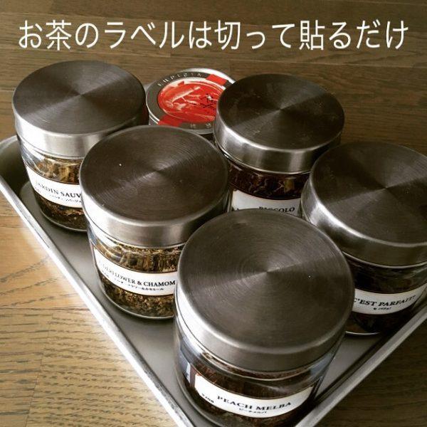 コーヒー 紅茶 収納6