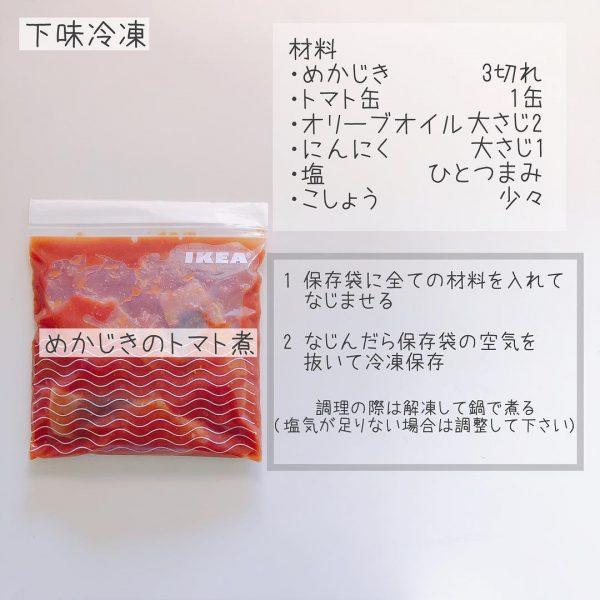 冷凍保存のメインおかず!メカジキのトマト煮