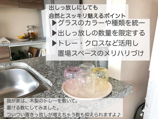グラス&マグカップ収納アイデア8
