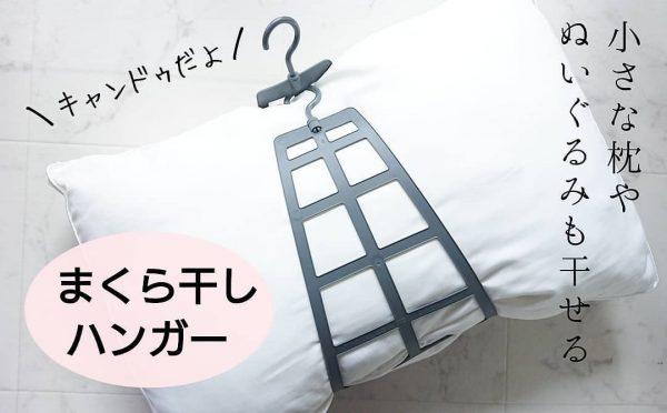 キャンドゥ 洗濯 グッズ3