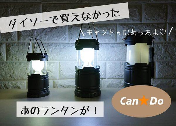 キャンドゥ防災グッズ3