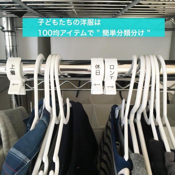 子供服 収納10