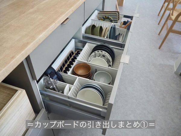 食器棚の引き出し収納《縦置きアイデア》4