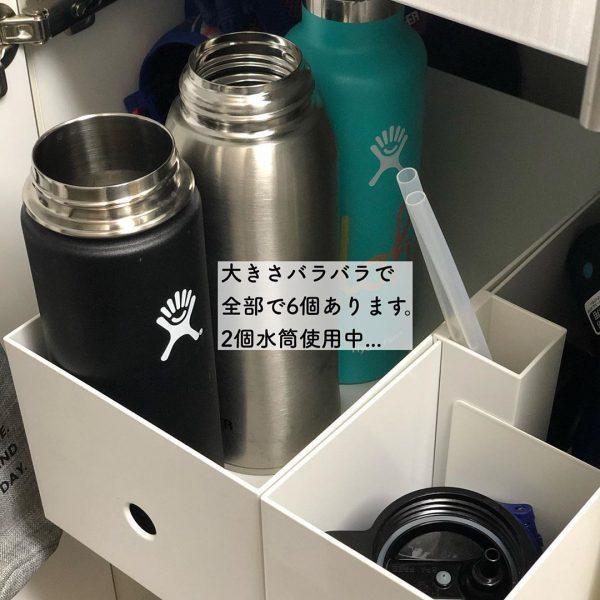 水筒の収納アイデア3