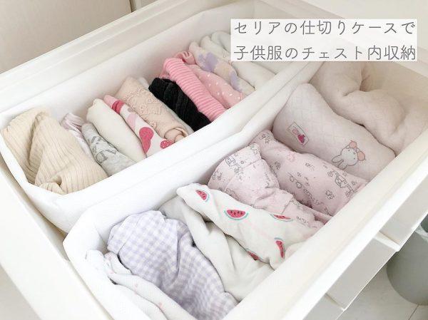 ベビー服の収納7