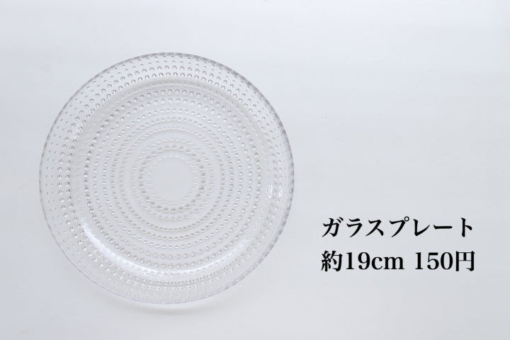 ダイソー カステヘルミ風 食器6