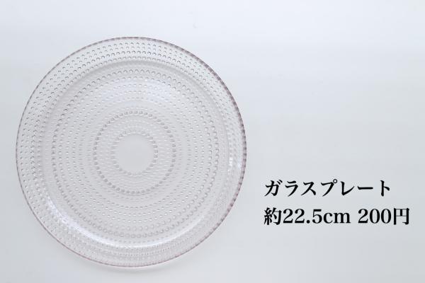 ダイソー カステヘルミ風 食器10