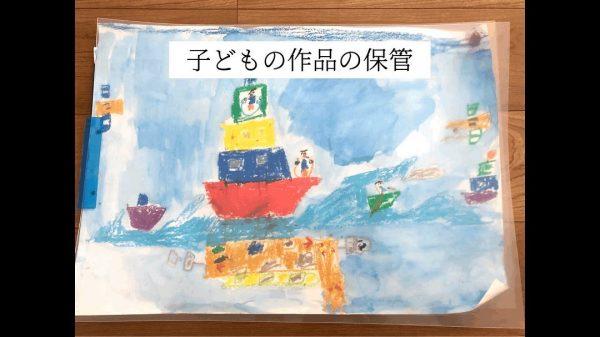 子供 作品 飾り方4