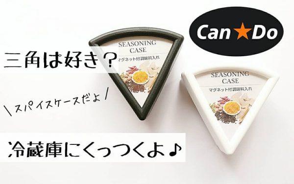 キャンドゥ新商品5