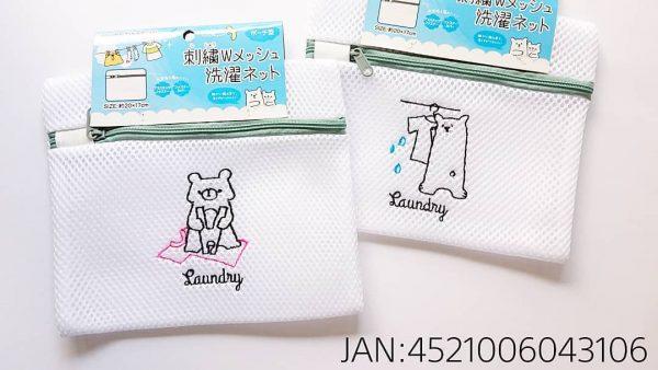 キャンドゥの刺繍Wメッシュ洗濯ネット