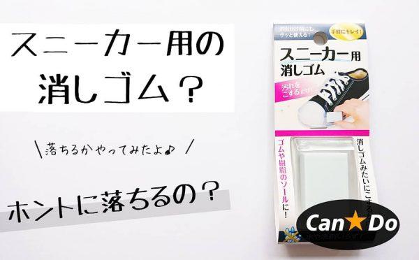【100均雑貨】隠れた便利品4