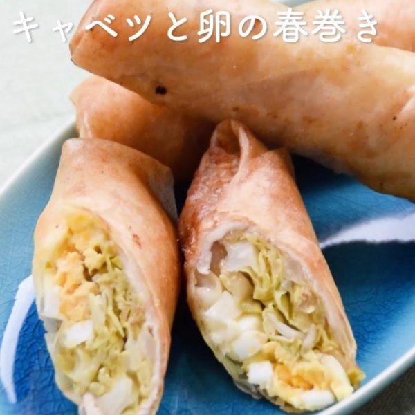人気のアレンジレシピ。キャベツと卵の春巻き
