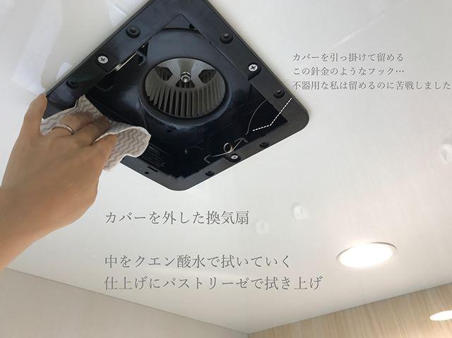 換気扇の掃除にクエン酸スプレー