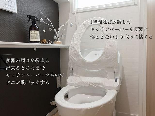 トイレでもクエン酸パック