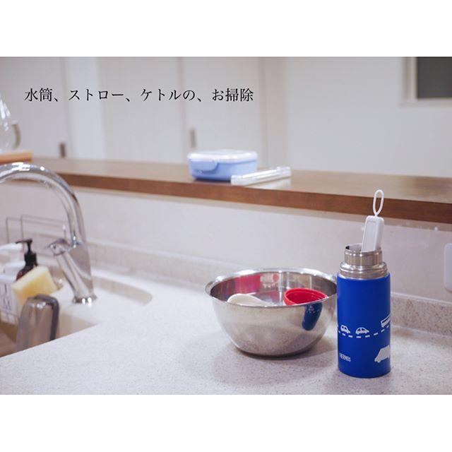 水筒の汚れをつけおき洗い