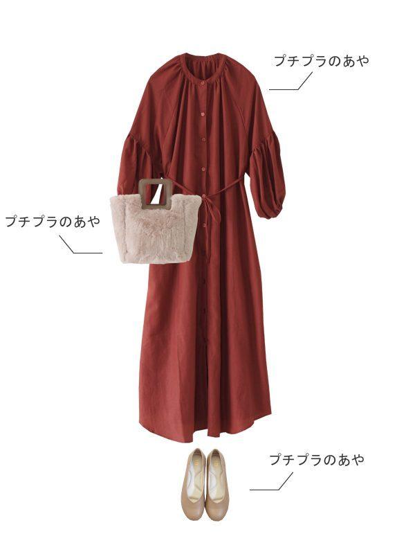秋らしい配色で作るシンプルで可愛い着こなし