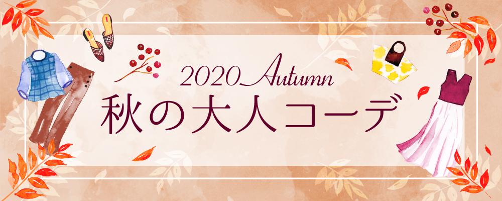 2020秋の大人コーデ特集