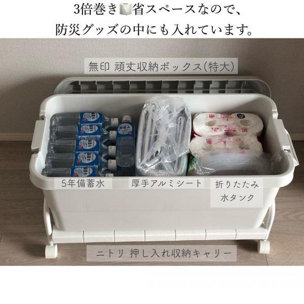 無印良品 頑丈収納ボックス 活用15