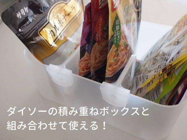レトルト食品の収納