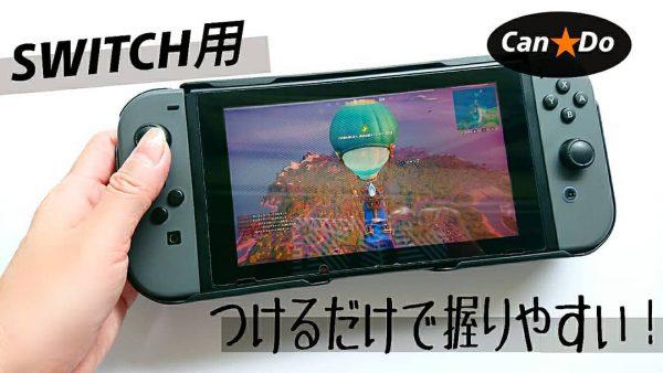 switch全体保護カバー