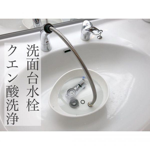 洗面台の水栓掃除