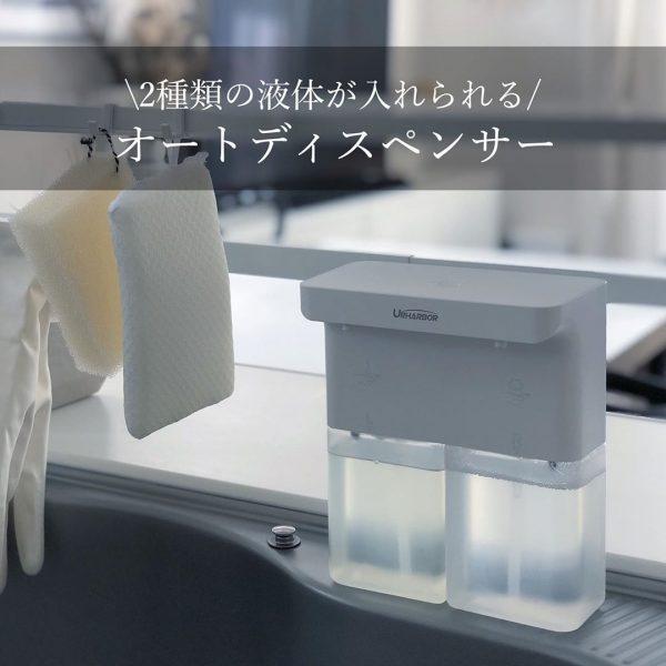 食器用洗剤の詰め替えボトル《オート》3