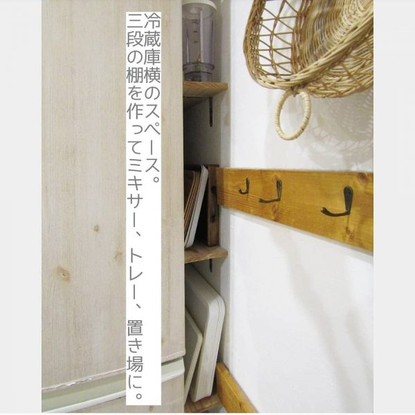 ⑧冷蔵庫横スペースを活用する