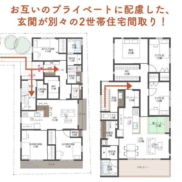お互いのプライベートに配慮した、玄関が別々の2世帯住宅間取り。