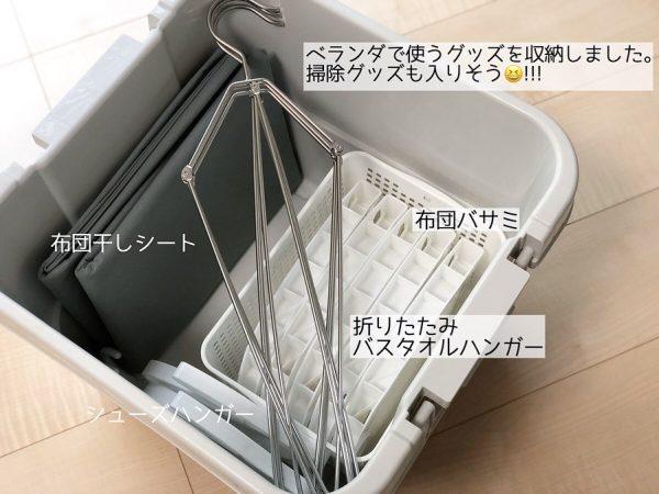 無印良品 頑丈収納ボックス 活用12