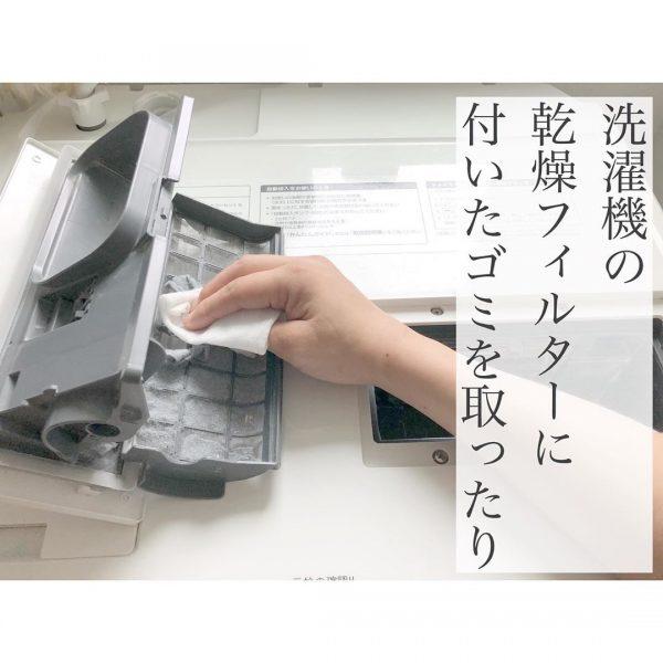 洗濯機の乾燥フィルターの掃除