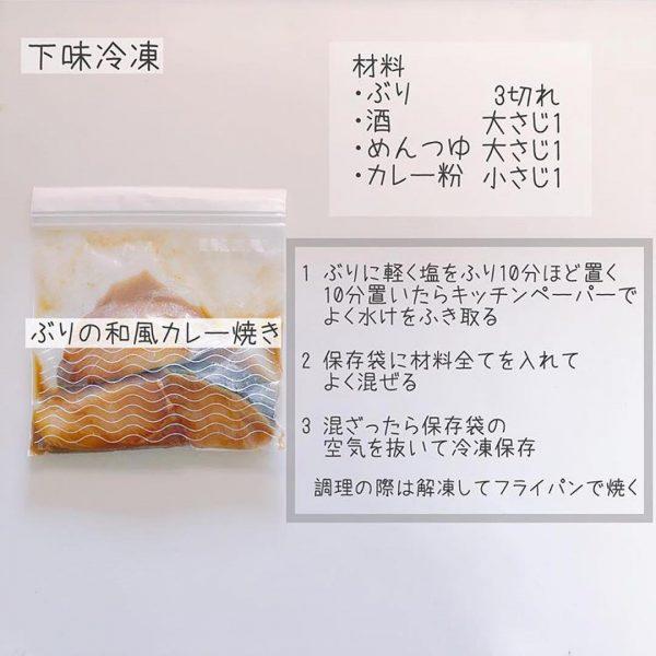 ぶりの和風カレー焼き