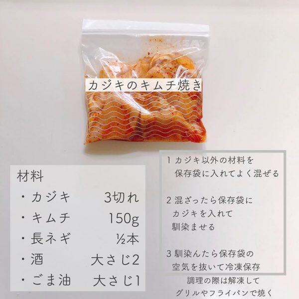 かじきのキムチ焼き